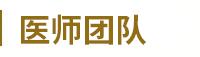 合肥北大白癜风专家团队